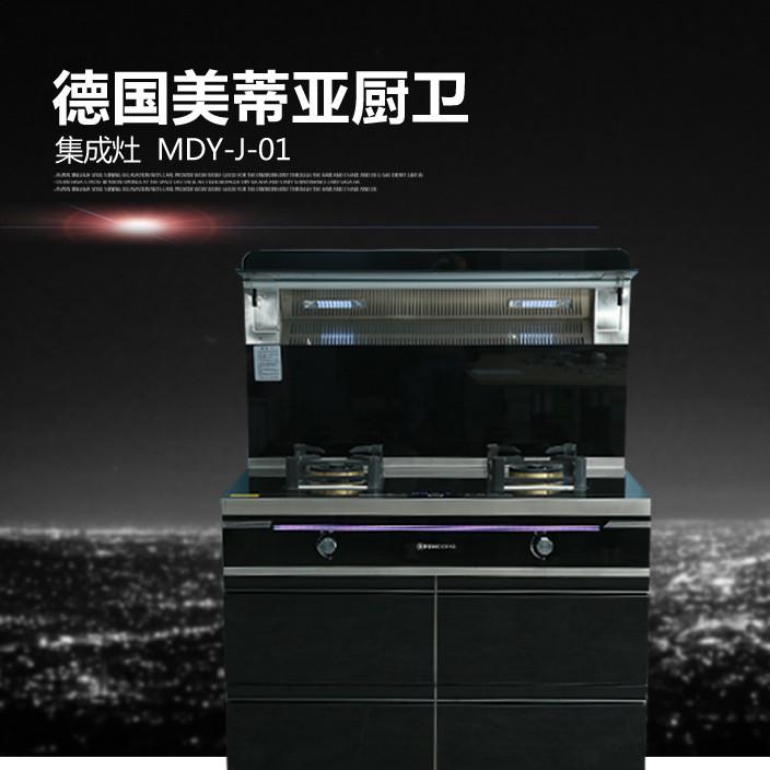 德国美蒂亚厨卫 厂家特价 集成灶MDY-J-01 厂家直销