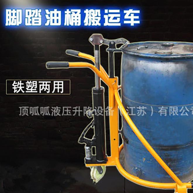 手动推车 铁塑两用咬嘴脚踏式液压油桶装卸搬运车 油桶搬运车