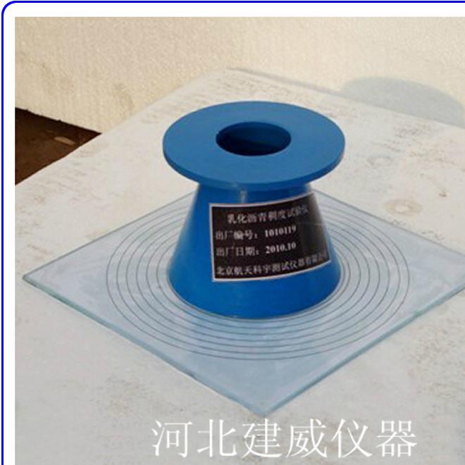 SYD-0751型乳化沥青稠度试验仪 乳化沥青稠度仪 稠度测定仪