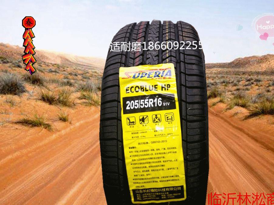 厂家代理批发长路红轮胎205/55R16宝来朗逸配套三包静音耐磨舒适