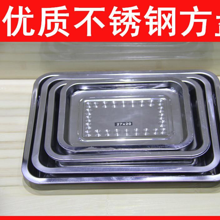 不锈钢带磁方盘托盘0.4厚0.5厚 钢盘餐具 碗碟盘 量大从优