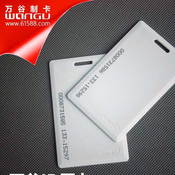 万谷ID厚卡感应卡ID薄卡厚卡会员消费卡考勤卡制作会员卡刷卡原装