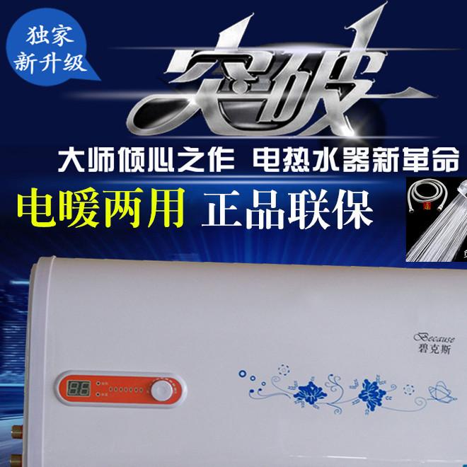厂家直销储水式电热水器电暖两用热水器40L50L60L80L100L质量可靠