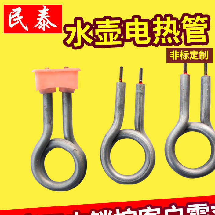 厂家定制电热水壶配件 防干烧加热管 电热管电水壶加热管