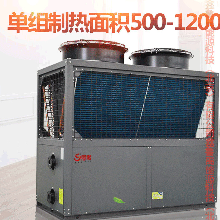 鲁禹商用超低温空气源热泵热水工程机组煤改电采暖设备代理批发