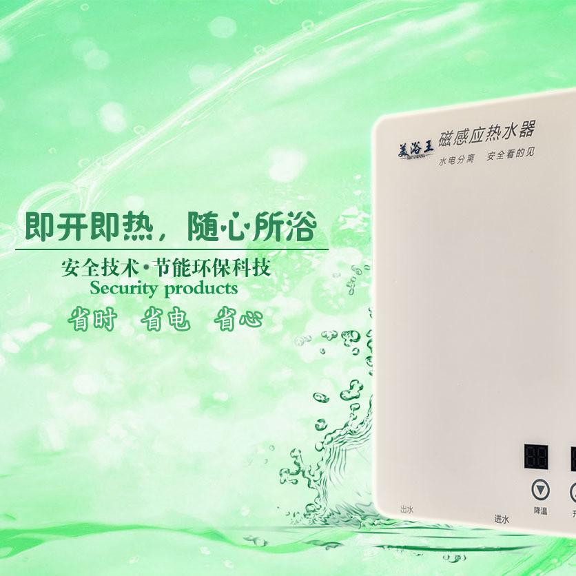 厂家批发电热水器即热式热水器 美浴王 直销