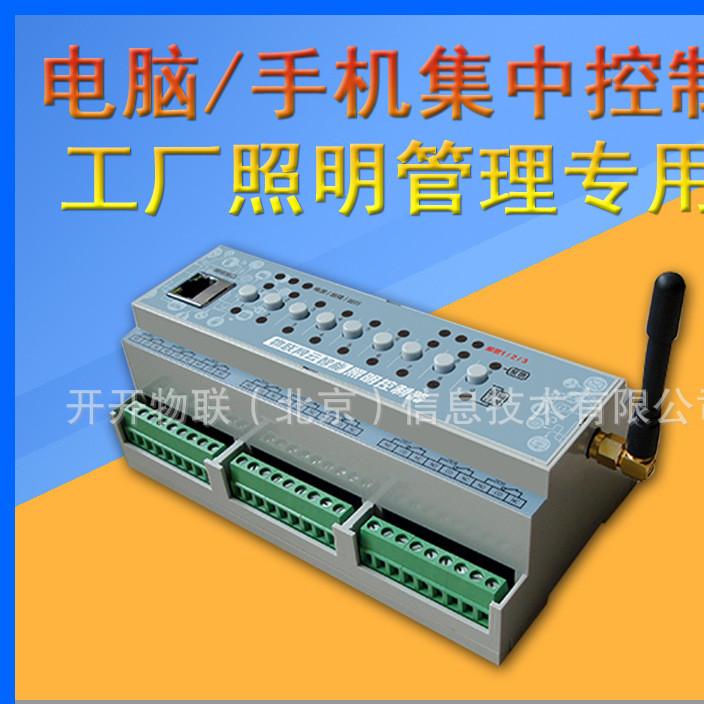 工厂智能照明控制器 无线遥控电脑管理 工厂智能照明控制专用系统