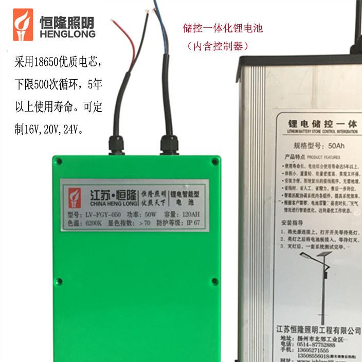 新农村建设太阳能路灯25AH~80AH锂电池厂家直销支持定做11元/ah