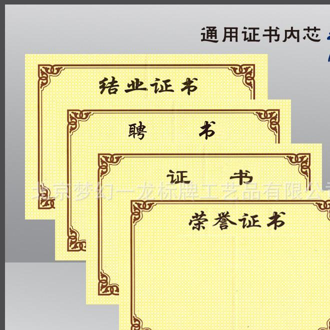 北京现货批发横版绒面烫金荣誉证书聘书书奖状配送证书内芯