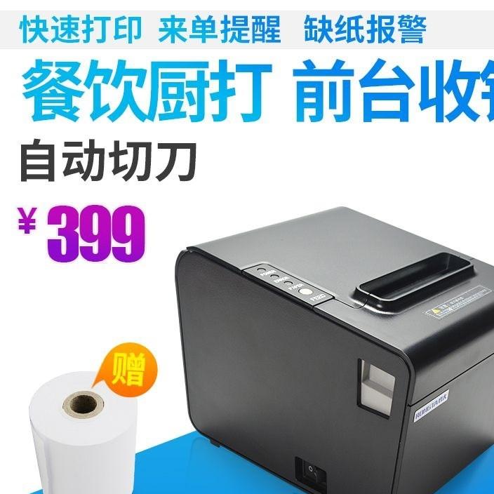 RONGTA容大80mm餐饮超市收银热敏小票据打印机厨房打印网口带切刀
