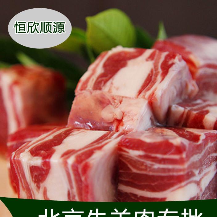 批发内蒙新鲜羊肉 羊楠 生羊肉块推荐烤羊肉串 羊骨头 羊腿 羊腩