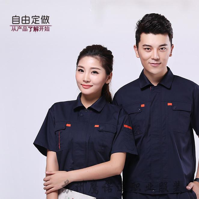 工作服定制员工厂服订做 夏季短袖劳保服棉套装汽修服工厂直销