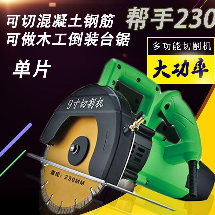 帮手9寸手持切割机混凝土砖墙开槽机大理石云石机大功率木工电锯