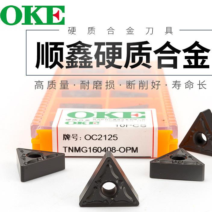 株洲欧科亿CNC数控刀片刀具TNMG160404/08/12-OPM OC2125加工钢件