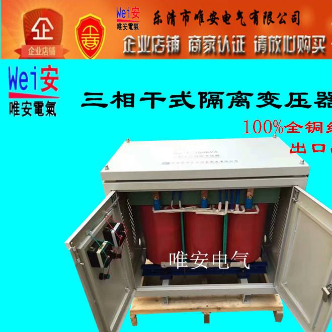 供应SBK-300KVA全铜干式变压器sbk-300kva三相隔离变压器