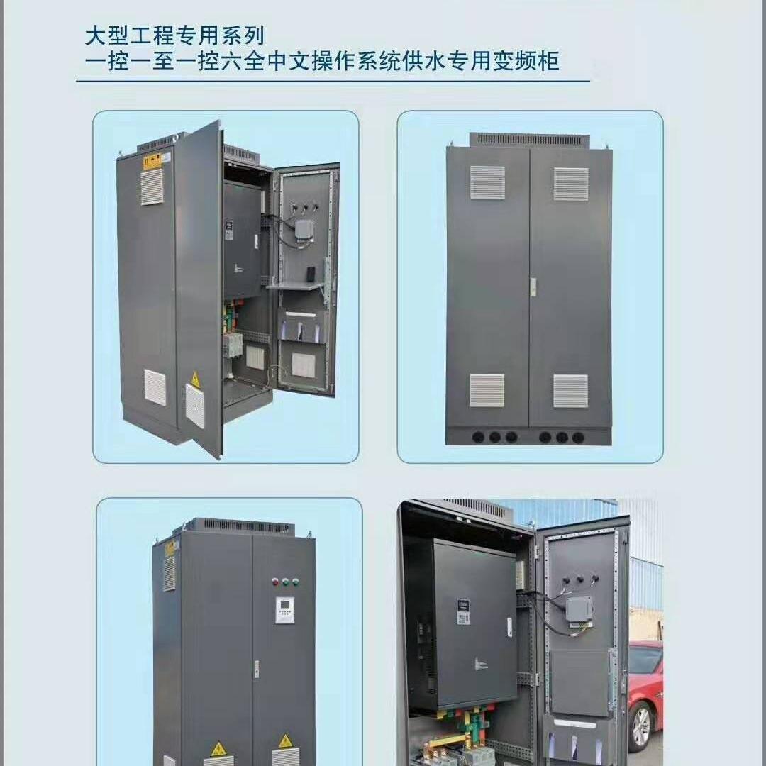 丹伏伺大型工程供水专用变频器变频柜一控一至一控六系列SDFS