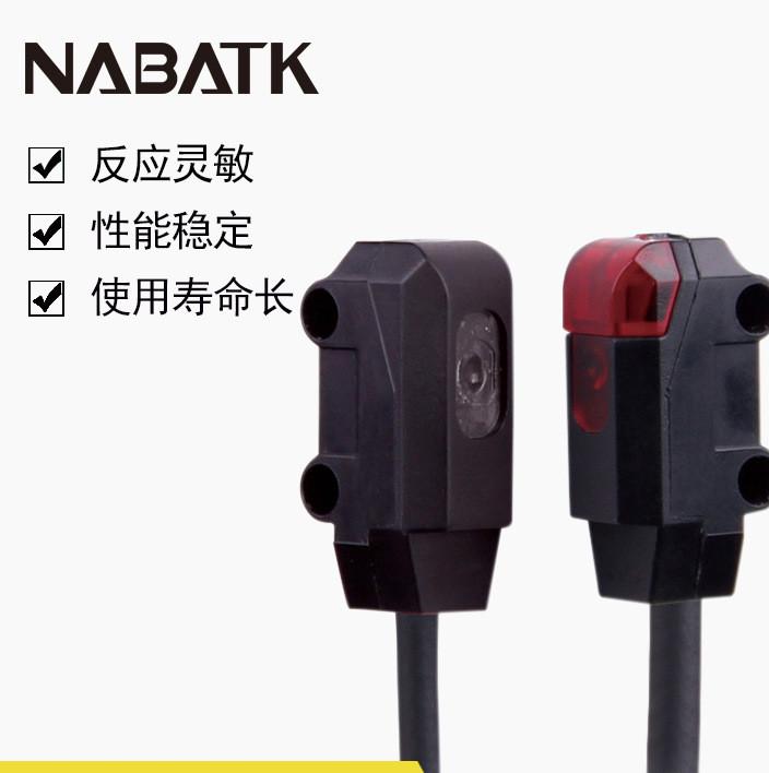 诺巴特NABATK T2A系列红外超小型对射型光电开关传感器