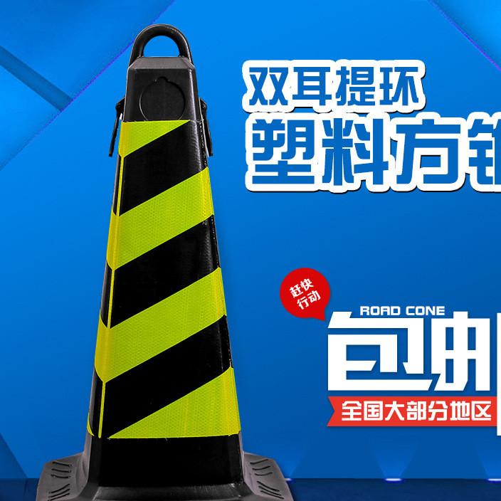 红白反光方锥道路减速路障塑料路锥带环70cm交通警示锥隔离路桩