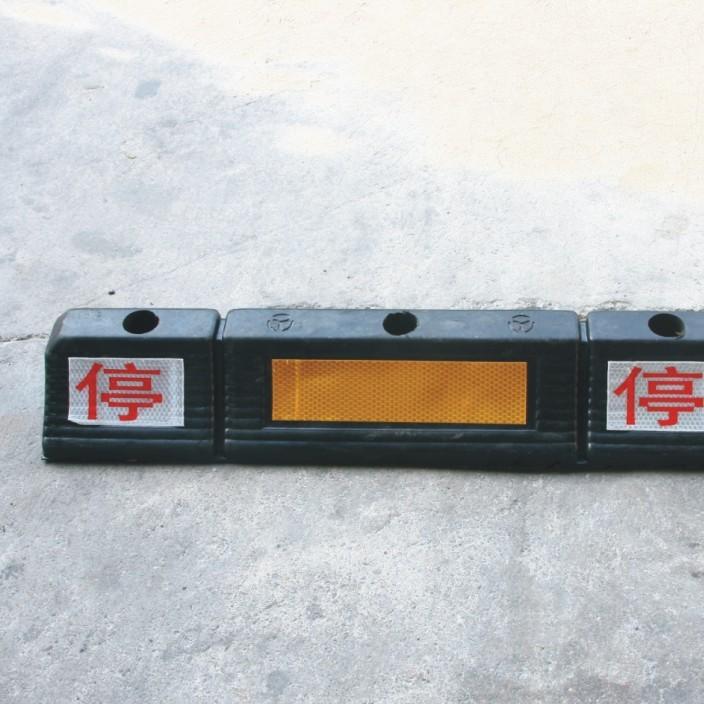 实心橡胶车轮定位器 停车位挡车器 停车场交通设施 倒车垫 阻位器