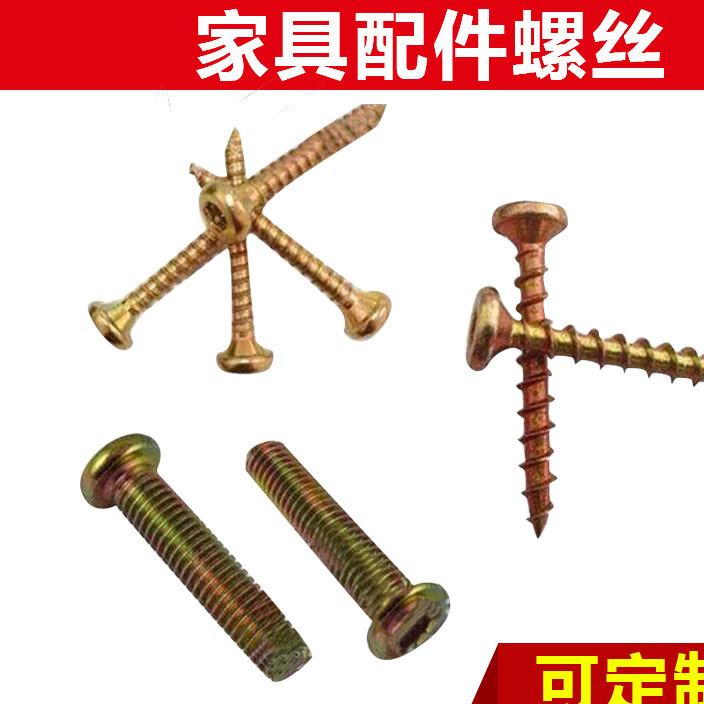 厂家直销家具配件螺丝 自攻螺丝 快牙自攻木螺丝M4M5M6