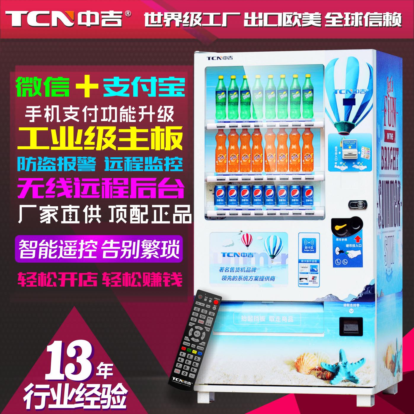 中吉自动售货机饮料贩卖机24小時无人值守售货机供应厂家直销