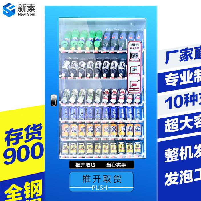 新索自助售卖机饮料8寸触摸屏自动售货机 无人售货机NSZH01DWW
