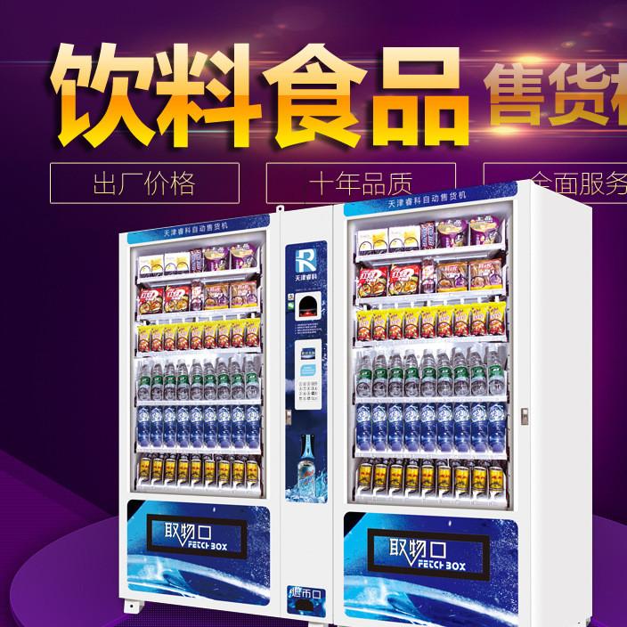 饮料自动售货机 无人售货店0费用加盟 食品无人售货机