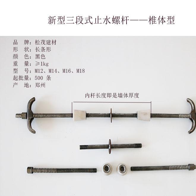 新型三段式止水螺杆 高强止水螺杆 粗牙穿墙螺丝 建筑用对拉螺栓