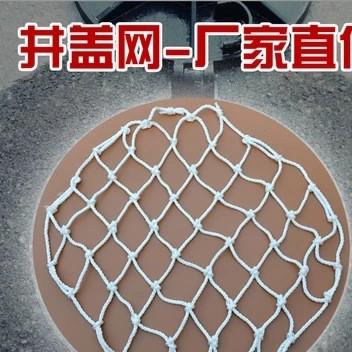 600/700/800mm下水道井盖网防坠网尼龙网安全网防护网窨井网