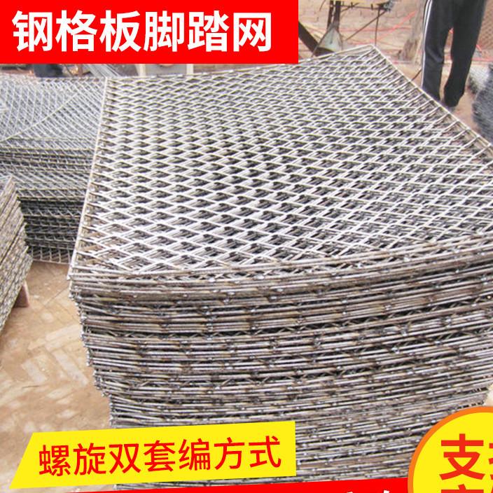 厂家直销脚手架钢芭网片 钢格板脚踏网 金属板网 菱形孔冲孔网厂