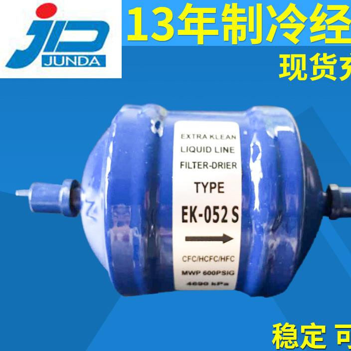 厂家供应 干燥过滤器052S 空调制冷干燥过滤器 空气干燥过滤器