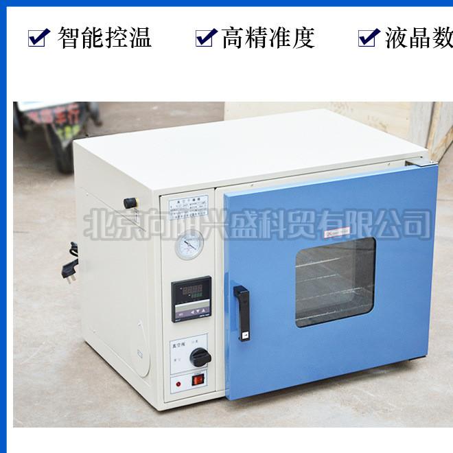 DZF6021 真空烘箱 数显电热恒温真空干燥箱 实验室小型台式烘干箱