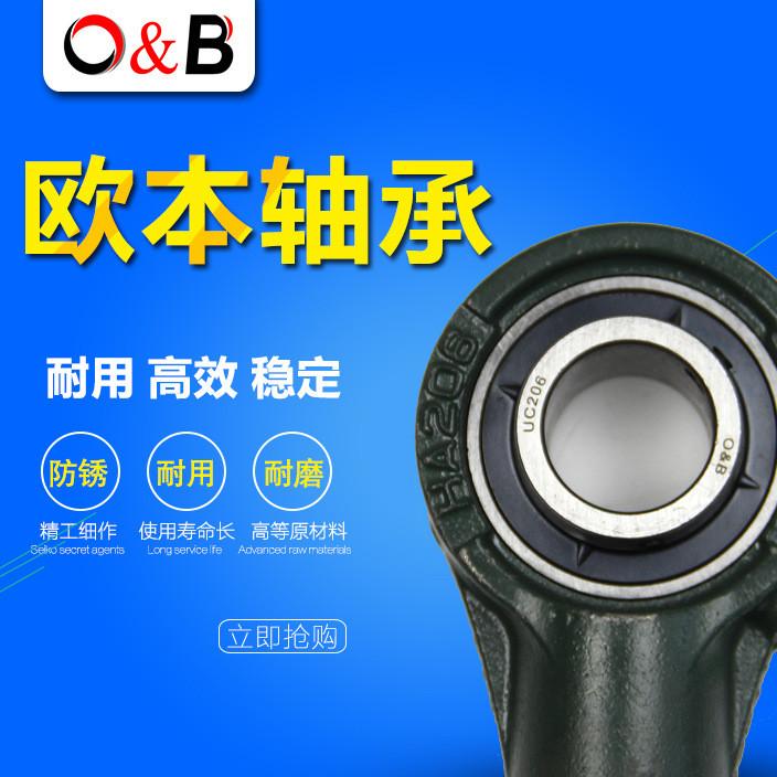 UCHA系列欧本轴承厂家直销品质保证