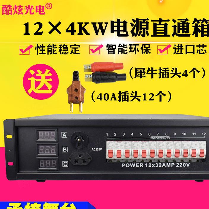 12路电源直通箱舞台配电箱硅箱数字硅箱调光柜40A音响电源机柜