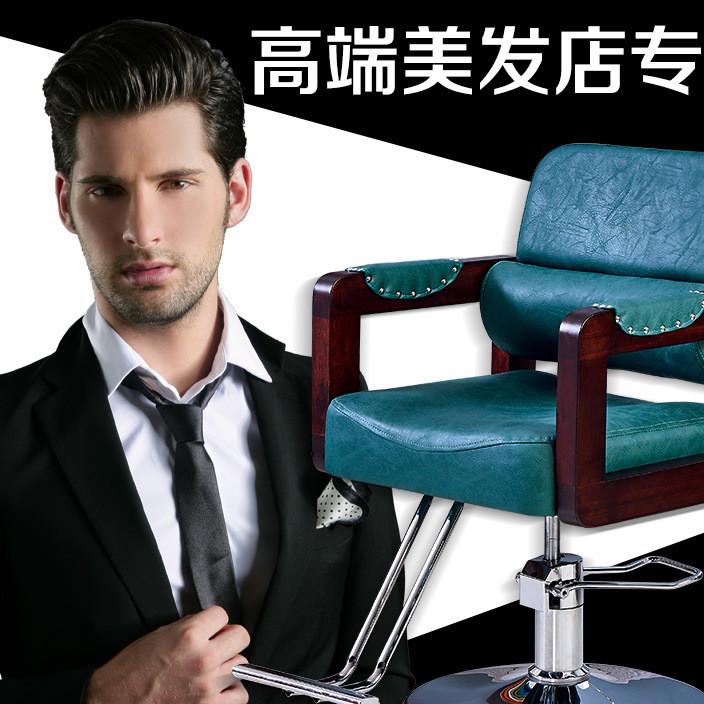 复古理发椅美发椅剪发椅子理容椅理发店椅子发廊美容美发椅子