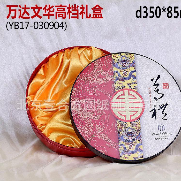 中秋月饼包装礼盒厂家定制 食品包装厂家批发供应包装盒