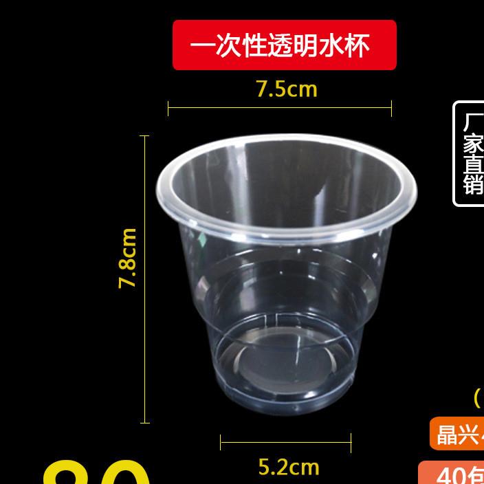 善尤一次性杯子加厚一次性塑料杯塑杯口杯饮料杯晶兴4040加厚