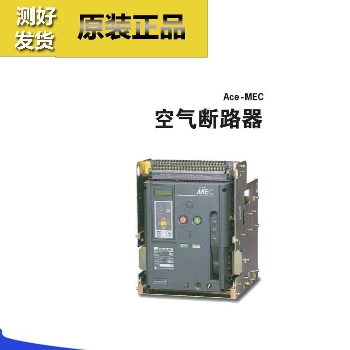 韩国LS 空气断路器 框架断路器 ZN73-12/630-25/DC220V-P