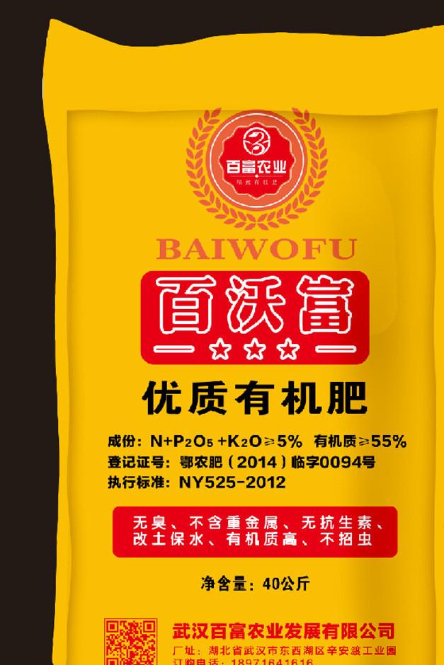 优质有机肥 湖北武汉进口生物菌种全腐熟发酵 牛粪农用有机肥