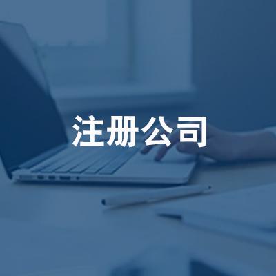 长沙注册公司