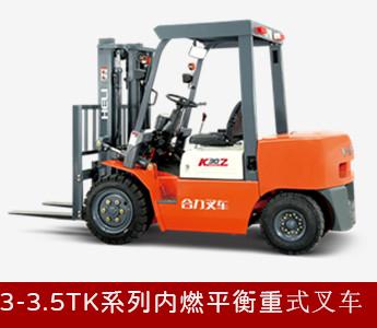 3-3.5t  K系列内燃平衡重式叉车